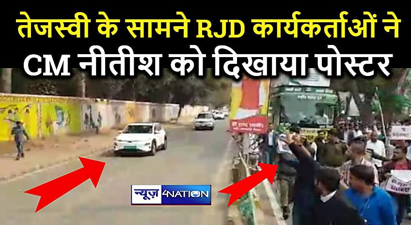 तेजस्वी यादव और CM नीतीश का काफिला हुआ आमने-सामने,राजद कार्यकर्ताओं ने विरोध में लगाए नारे और दिखाया पोस्टर