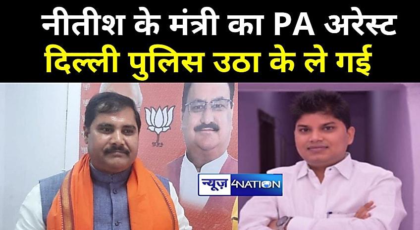 नीतीश कैबिनेट के मंत्री का PA अरेस्ट, संसद भवन का फर्जी पास बनवाने के आरोप में दिल्ली पुलिस ने किया गिरफ्तार