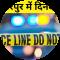 मुजफ्फरपुर में दिनदहाड़े 1.50 लाख की लूट, हथियार चमकाते भाग निकले अपराधी