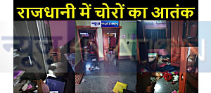 राजधानी में चोरों का आंतक, एनआरआई के मकान में लगभग 60 लाख की चोरी, पुलिस गश्त पर उठे सवाल