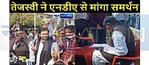 बिहार विधानसभा अध्यक्ष पद के लिए विपक्ष ने पहले किया नामांकन, तेजस्वी ने कहा- एनडीए को भी समर्थन करना चाहिए