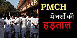 PMCH में नर्सों ने की हड़ताल, मरीज के परिजनों पर लगाया मारपीट का आरोप
