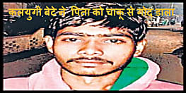पटना में बेटे ने पिता को चाकू से गोदकर मार डाला