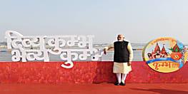 पीएम मोदी आज करेंगें कुंभ स्नान, योगी के गढ़ से किसान सम्मान निधि की करेंगे शुरुआत