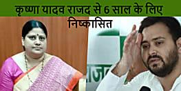 राजद नेत्री कृष्णा यादव सीपीआई के टिकट पर लड़ेंगी चुनाव,पार्टी ने 6 सालो के लिए किया निष्कासित