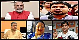 चौथे चरण में बिहार की 5 सीटों पर कई दिग्गजों के भाग्य का होगा फैसला, इन 3 सीटों पर एनडीए की प्रतिष्ठा है दांव पर