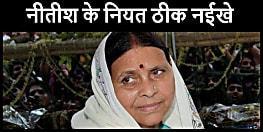 राबड़ी देवी का सीएम नीतीश कुमार पर बड़ा आरोप कहा-