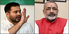 गिरिराज सिंह के बयान पर तेजस्वी ने किया पलटवार, कहा- अगर जहरीला आदमी विषगमन नहीं करेगा तो क्या करेगा?