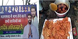 बिहार उपचुनाव : समस्तीपुर लोकसभा सीट पर जीत की ओर प्रिंस राज, लोजपा कार्यकर्ताओं में खुशी की लहर, बनने लगी जलेबिया
