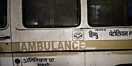 बगहा में लचर स्वास्थ्य व्यवस्था ने ले ली शख्स की जान, एंबुलेंस नहीं मिलने की वजह से मरीज ने तोड़ा दम