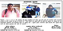 बिहार में दिनदहाड़े 55 किलो सोना लूट मामले में 24 घंटे बाद भी पुलिस के हाथ खाली, अपराधियों की तस्वीर जारी कर जानकारी देने की अपील