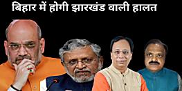 बीजेपी नेतृत्व एक नेता पर विश्वास करना छोड़े वरना झारखंड वाली स्थिति बिहार में भी हो जाएगी
