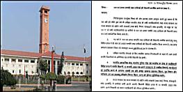 बिहार सरकार ने IAS से लेकर क्लर्क तक के कर्मियों की संपत्ति की मांगी जानकारी, 15 फरवरी तक नहीं दिया ब्योरा तो रुकेगा वेतन