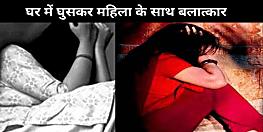 मधेपुरा में घर में घुसकर विक्षिप्त महिला के साथ जबरन बनाया शारीरिक संबंध, भीड़ जुटने पर भागा आरोपी