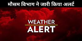 मौसम विभाग ने जारी किया अलर्ट, बिहार के इन जिलों में बारिश के साथ ओले पड़ने की दी चेतावनी