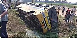 बड़ी खबर : बेगुसराय में गड्ढे में पलटी स्कूल बस, कई बच्चे गंभीर रुप से घायल