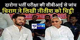 दारोगा भर्ती परीक्षा में हुआ भारी फर्जीवाड़ा, चिराग पासवान ने CM नीतीश को चिट्ठी लिख सीबीआई जांच की कर दी मांग