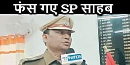 SP साहब,आपने भरे बाजार में बिहार पुलिस की छवि धूमिल कर दी,ऐसा क्यों किया जवाब दीजिए ...........