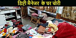 पटना में एसबीआई के डिप्टी मैनेजर के घर में चोरी, चोरों ने गायब किये लाखों के सामान