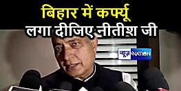 CM नीतीश से BJP MLC ने की पूरे बिहार में कर्फ्यू लगाने की मांग, दे दिया 6 महीने का वेतन