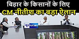 CM नीतीश ने किसानों की फसल क्षति की भरपाई के लिए दिए 518 करोड़,खाते में भेजी जाएगी सहायता राशि