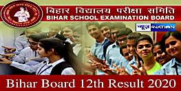 बिहार में इंटरमीडिएट परीक्षा 2020 का रिजल्ट जारी,बिहार बोर्ड अध्यक्ष ने जारी किया परिणाम,एक क्लिक में अपना रिजल्ट देखें......