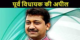 विधायक मुख्यमंत्री राहत कोष में दें एक करोड़ की राशि, पूर्व विधायक सुमित सिंह ने की अपील