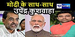 PM मोदी के फैसले  के द्वारा भारत को 21 दिन तक लॉक डाउन करने के फैसले का उपेंद्र कुशवाहा ने किया समर्थन