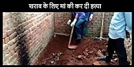 शराब के लिए मां ने नहीं दिए पैसे, बेटे ने हत्या कर शव को घर में दफनाया, ऐसे हुआ खुलासा