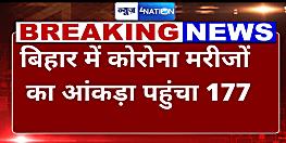 बिहार में कोरोना का लगातार बढ़ रहा है कहर, अब आंकड़ा पहुंचा 177
