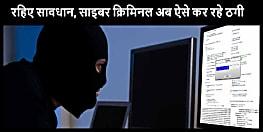 लॉकडाउन में बेखौफ हो कर साइबर अपराधी चला रहे अपना धंधा, फेक फेसबुक अकाउंट पर बीमारी के बहाने लगा रहे चूना