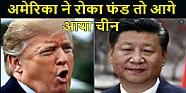 WHO : अमेरिका ने रोकी फंडिंग तो आगे आया चीन, 3 करोड़ डॉलर का देगा अतिरिक्त दान