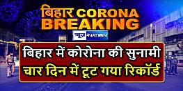 बिहार में कोरोना की सुनामी: 197 पहुंचा आंकड़ा, एक महीने में जो नहीं हुआ वो बीते 4 दिनों में हो गया