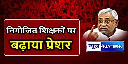 बिहार सरकार ने हड़ताली नियोजित शिक्षकों पर बढ़ाया प्रेशर,कहा- मौका गवांइए मत,19 मई के बाद सारा अवसर हाथ से निकल जाएगा