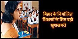 बिहार के माध्यमिक नियोजित शिक्षकों के लिए काम की खबर,इन शिक्षकों के अप्रैल तक के वेतन भुगतान के आदेश