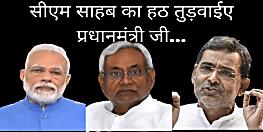CM नीतीश का हठ तुड़वाएं PM मोदी,उपेन्द्र कुशवाहा ने प्रधानमंत्री से लगाई गुहार