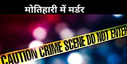 मोतिहारी में सीएसपी संचालक की हत्या,सड़क किनारे मिला शव