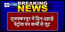 बड़ी खबर : मुजफ्फरपुर में दिन-दहाड़े पेट्रोल पंप के कर्मी से लूट, बाइक सवार अपराधियों ने घटना को  दिया अंजाम