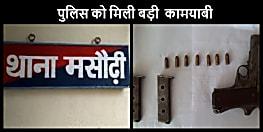 पटना पुलिस को मिली बड़ी कामयाबी, हत्या के  आरोपी को  हथियार के साथ किया गिरफ्तार