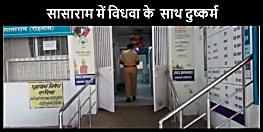 बड़ी खबर :  सासाराम में विधवा के साथ रेप, आरोपी को पुलिस ने किया  गिरफ्तार