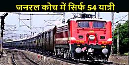 1 जून से चलेंगी 200 रेलगाड़ियाँ, जनरल कोच में बैठेंगे सिर्फ 54 यात्री