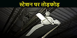 बीस मिनट तक ट्रेन रुकने पर प्रवासी मजदूरों का फूटा गुस्सा, स्टेशन पर किया तोड़फोड़
