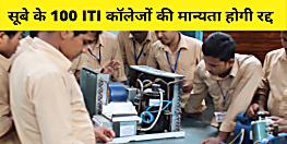 बिहार के 100 आईटीआई कॉलेज की मान्यता होगी रद्द, गड़बड़ झाले के बाद विभाग लेगा एक्शन