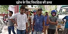 दहेज के लिए विवाहिता की हत्या, ससुरालवालों ने हत्या कर शव को फंदे से लटकाया