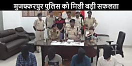 मुजफ्फरपुर पुलिस को मिली बड़ी सफलता, अंतराज्यीय बैंक डकैती गिरोह के मास्टर मांइड समेत कई सद्स्यों को किया गिरफ्तार