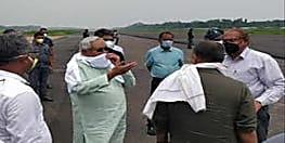 सीएम नीतीश कुमार ने दरभंगा एयरपोर्ट निर्माण कार्य का किया निरीक्षण, नागरिक उड्डयन मंत्री से बात कर शीघ्र कार्य पूरा कराए जाने का किया अनुरोध