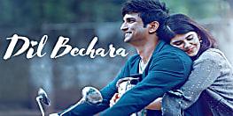 सुशांत की आखिरी फिल्म 'दिल बेचारा' आज रिलीज होगी, जानें कब, कैसे और कहां देख सकेंगे फिल्म
