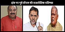 कुशवाहा ने मांझी को दिखा दिया आईना, दांव पर लगी पूर्व सीएम की राजनीतिक प्रतिष्ठा : अरविंद सिंह