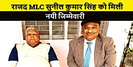 MLC डॉ. सुनील कुमार सिंह बनाये गये राजद के कोषाध्यक्ष, पार्टी नेताओं ने दी बधाई