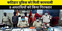 कटिहार में पुलिस को मिली सफलता, पांच अपराधियों को हथियार के साथ किया गिरफ्तार